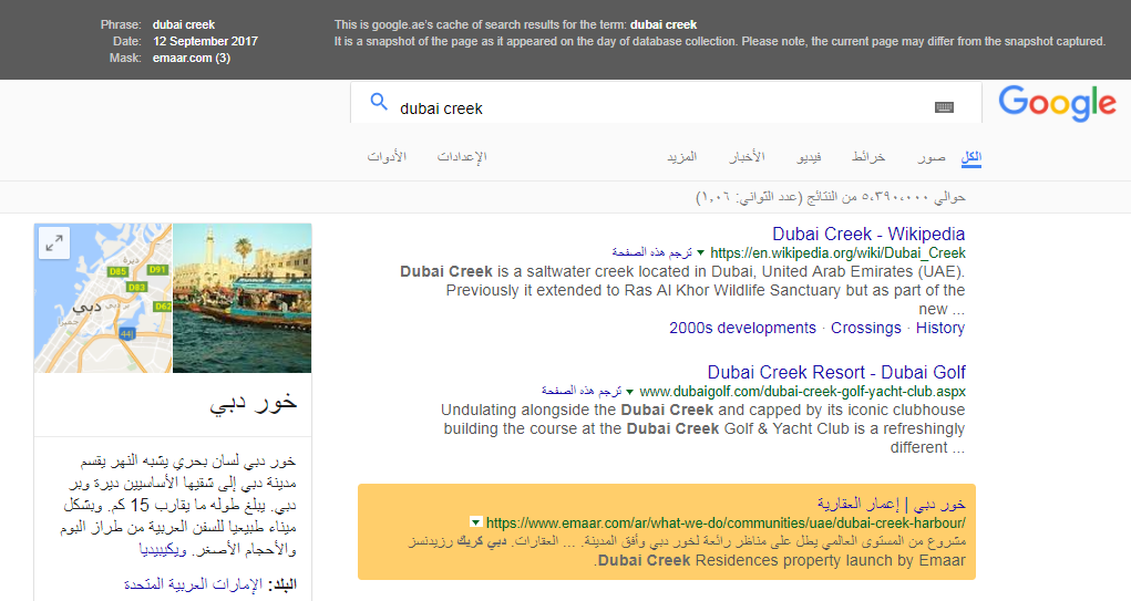 Dubai Creek 12 september search result in arabic